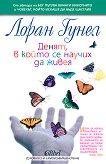 Денят, в който се научих да живея - Лоран Гунел - книга