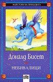 Небивалици - Доналд Бисет - детска книга