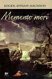 Memento mori. Сборник с проповеди -