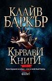 Кървави книги - том 4 - Клайв Баркър -