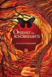 Сезонът на костите - книга 2: Орденът на ясновидците - Саманта Шанън -
