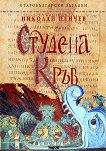 Старобългарски загадки - книга 6: Студена кръв - Николай Пенчев -