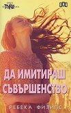 Да имитираш съвършенство - Ребека Филипс - книга