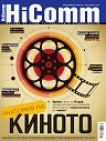 HiComm : Списание за нови технологии и комуникации - Август 2015 -