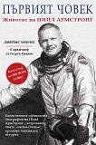 Първият човек: Животът на Нийл Армстронг - Джеймс Хенсън -