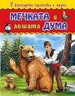 Седем български приказки с поука: Мечката и лошата дума -
