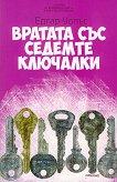 Вратата със седемте ключалки -