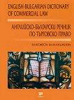 Английско-български речник по търговско право - Благовеста Балканджиева -