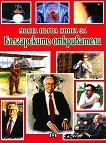 Моята първа книга за българските откриватели - книга