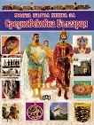 Моята първа книга за Средновековна България - Цанко Лалев -