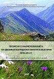 Промени в наименованията на физикогеографски обекти в България (1878 - 2014) - Александра Киселкова -