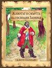 Животът и смъртта на господин Злонрав - Джон Бъниан -