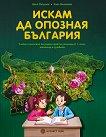Искам да опозная България: Учебно помагало по роден край за ученици от 1. клас, живеещи в чужбина - Ваня Петрова, Елка Янакиева -