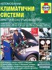 Автомобилни климатични системи :  Практическо ръководство - Стив Рендъл -