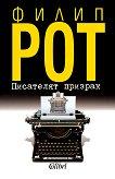 Писателят призрак - Филип Рот -