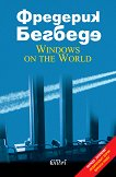 Windows on the World - Фредерик Бегбеде -