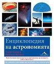 Енциклопедия на астрономията - Хедър Купър, Найджъл Хенбест - книга