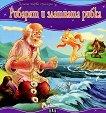 Моята първа приказка: Рибарят и златната рибка - книга