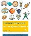 Енциклопедия на астрологията - Джуди Хол -