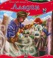 Моята първа приказка: Аладин -
