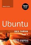 Ubuntu без тайни - том 1 + DVD - Матю Хелмке - книга