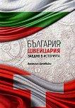 България и Швейцария заедно в историята - Венелин Цачевски -