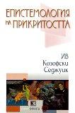 Епистемология на прикритостта - Ив Козофски Седжуик - книга