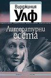 Литературни есета - Вирджиния Улф -