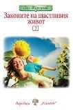 Законите на щастливия живот - книга 2 - Олег Торсунов -