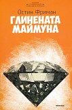 Глинената маймуна - книга