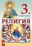 Религия за 3. клас - Православие - Виолета Рогачева, Ваня Станчева -