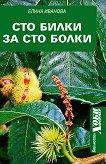 Сто билки за сто болки - Елина Иванова -