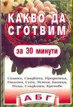 Какво да сготвим за 30 минути - Б. Цолова, М. Гочева - книга