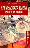 Кремълската диета.  Меню за 21 ден - Анна Вишневская -