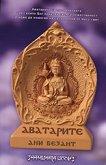 Аватарите - Божествените проявления - Ани Безант -