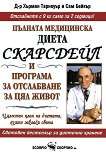 Пълната медицинска диета Скарсдейл и програма за отслабване за цял живот - Д-р Хърман Тарноуър, Сам Бейкър -