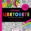Анти-стрес книга за оцветяване: Обичам цветовете - детска книга