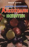 Домашно приготвени алкохолни напитки - Никола Дончев -