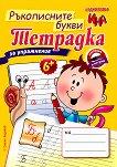 Тетрадка за упражнение: Ръкописните букви за упражнение - Стоян Кораков - детска книга