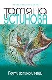 Почти истински гений - Татяна Устинова -