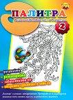 Палитра: Книга за оцветяване, но за възрастни - част 2 - детска книга