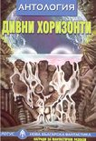 Дивни хоризонти - антология - Александър Карапанчев, Емануел Икономов -