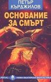 Основание за смърт - Петър Кърджилов -