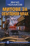Митове за овъгления мрак - Янчо Чолаков -