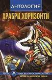 Храбри хоризонти - антология - Александър Карапанчев, Емануел Икономов -