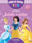 Принцеса: Хайде да научим 1, 2, 3 + лепенки -