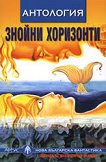 Знойни хоризонти - антология - Александър Карапанчев, Емануел Икономов -