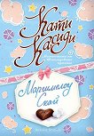 Момичетата от шоколадовата кутийка - книга 2: Маршмелоу Скай - Кати Касиди -