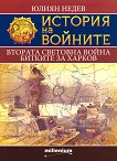 История на войните: Втората световна. Битките за Харков - Юлиян Недев -