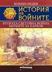 История на войните: Втората световна. Битките за Харков - книга